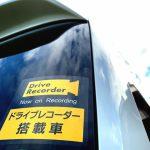 ドライブレコーダーを付けると自動車保険は割引になる?